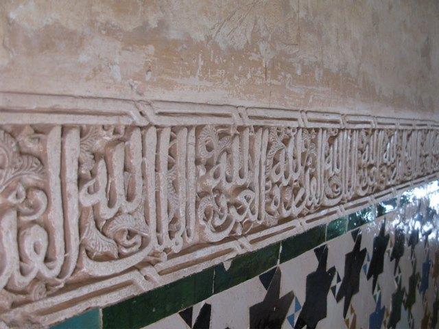 アルハンブラ宮殿内部の壁。びっしりとアラビア語が彫られていました。